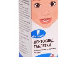 Tablete Dentokind: instrucțiuni de utilizare